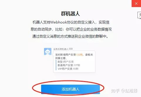 Simply use VBS to call the enterprise wechat robot to send timing messages