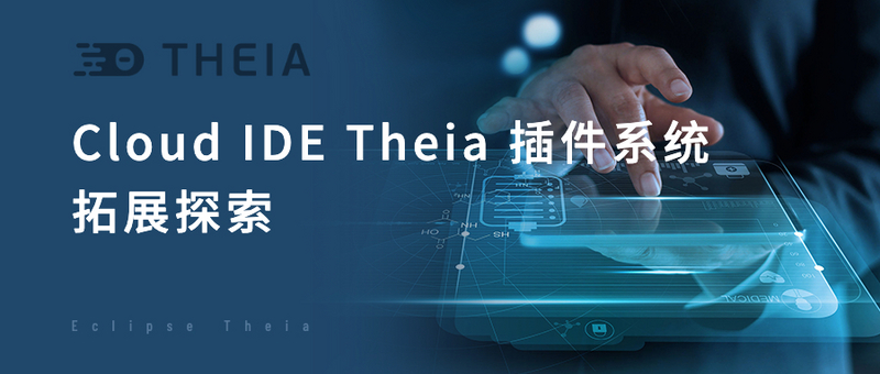Exploration of cloud ide Theia plug-in system development