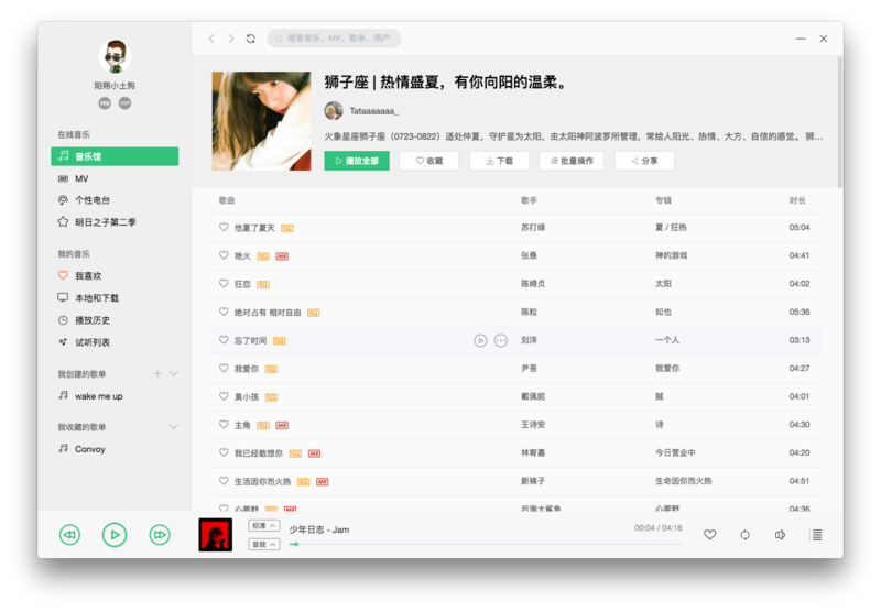 Music player based on electronic Vue