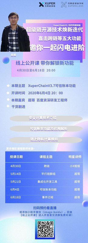 Baidu super chain xuperchain V3.7 trusted account book function enables you to protect and calculate data privacy on the chain