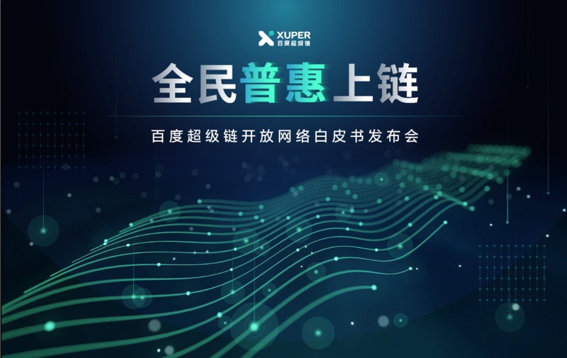 Baidu super chain officially released the open network white paper, committed to building an open and win-win blockchain new ecology