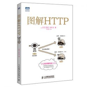 Illustrated HTTP - Book Sharing (1)