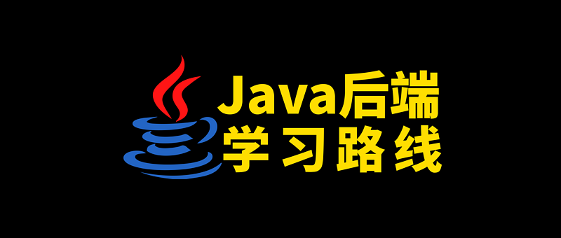 Java back-end development learning route: a string of all mainstream technology points