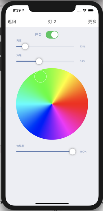 How to quickly develop an IOT app control smart light (IOS version) based on SDK