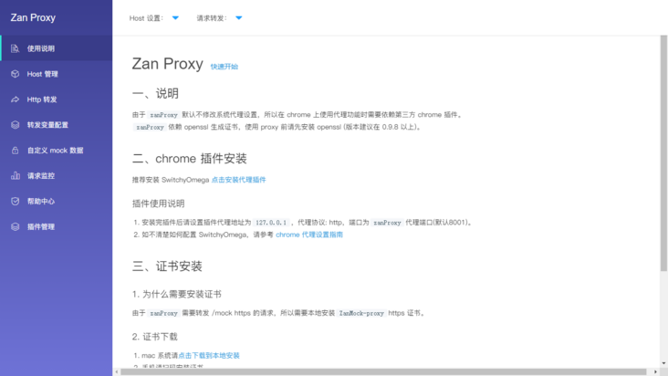 Open source cross platform HTTP proxy server, remote debugging of the Swiss Army knife: zanproxy, highly recommended!