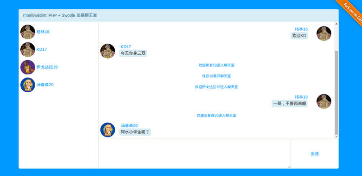 Simple chat room developed by PHP + spool