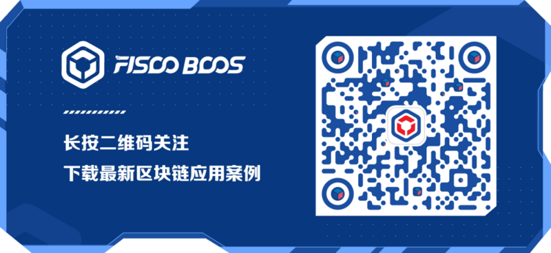 BSN started global business, and FISCO bcos became the first domestic blockchain bottom layer to complete the adaptation