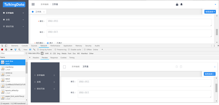 Use nuxt + iView admin + koa2 to develop the project