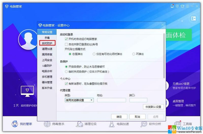 How to open the manual processing virus in QQ computer housekeeper -- win10 Professional Edition