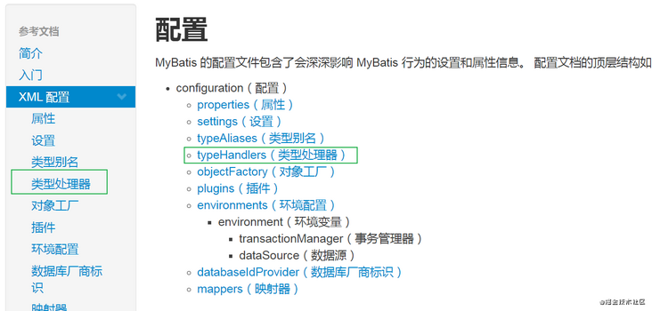 Pretend to be Xiaobai's key to learning mybatis (I)