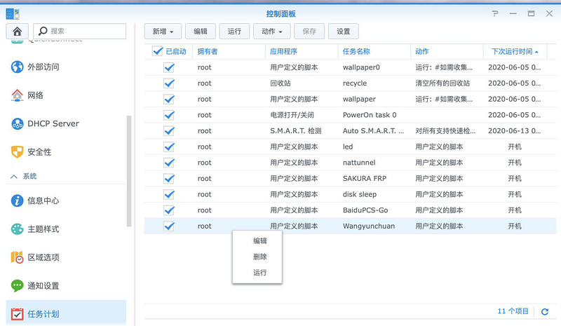Private NAS such as Qunhui / cat disk use network penetration cloud for intranet penetration access tutorial
