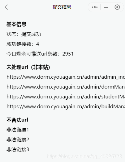 Baidu API submission assistant for quick collection of website and webpage resources
