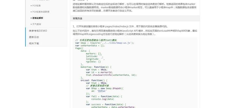 Recommend three wechat app map interfaces API