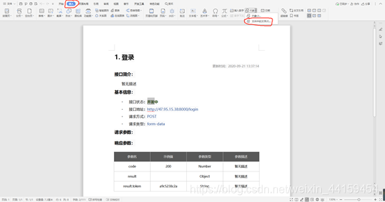 [skill] API post generates interface documents in word format, and interface documents are merged