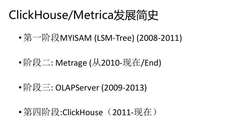 Clickhouse high performance distributed analysis database