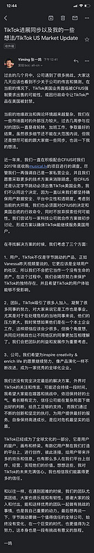 What about Zhang Yiming's internal letter on August 3, saying that tiktok's business in the United States has not yet reached a final solution?