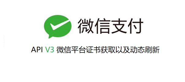 Wechat payment in Java (2): API V3 wechat platform certificate acquisition and refresh