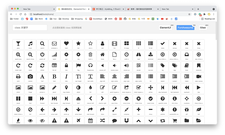 Icon quick positioning tool elementui fontawesome iView