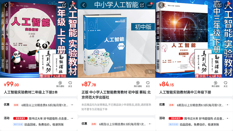 Yao Jizhi is the editor in chief. The regular army's high school AI textbook is coming