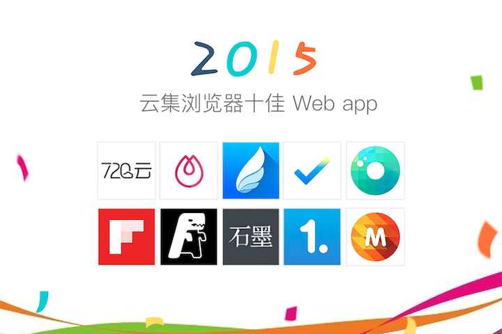 Top 10 HTML5 applications in 2015