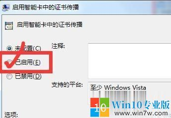 How to open smart card service in win7 system -- win7w.com