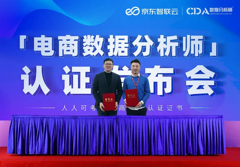 Jingdong Zhilian cloud and CDA work together to create digital talent certification standards in the field of e-commerce