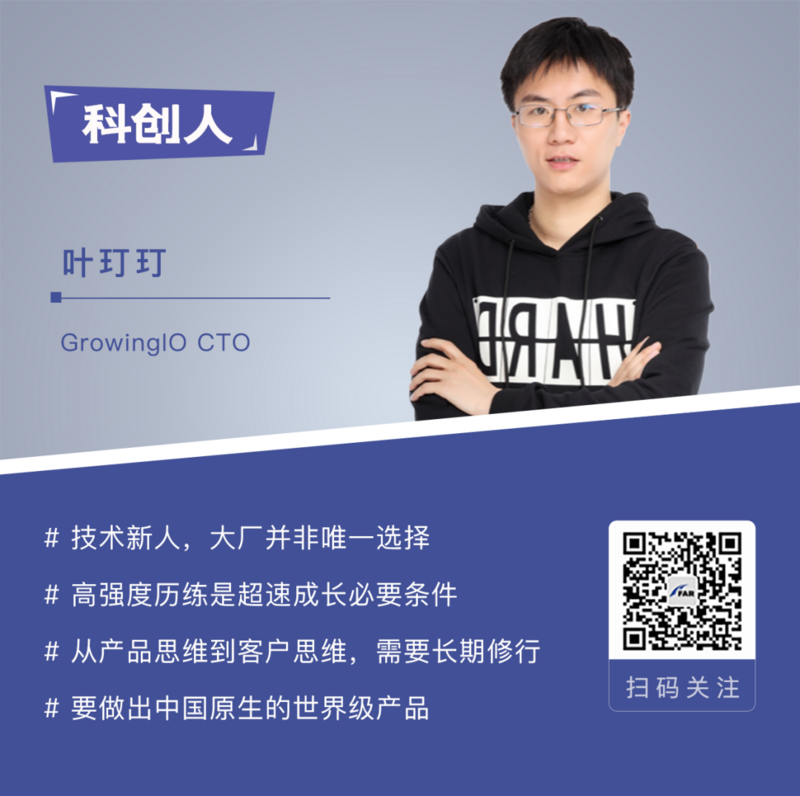 Growingio Ye Dingding: technology should be able to achieve others and enjoy higher freedom