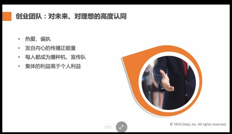 Listen to Tao Jianhui's live broadcast and share the experience of Technological Entrepreneurship