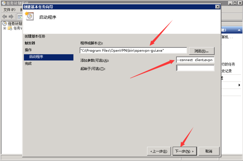 Configuring OpenVPN 2 x Boot-up Automatic Connection under