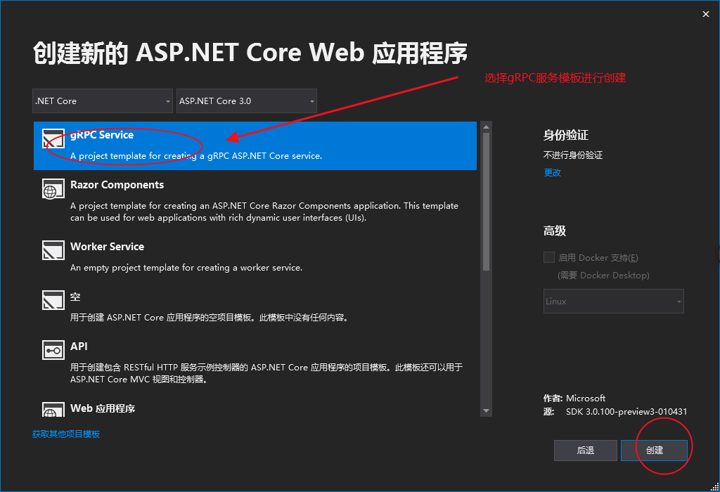 Graphical ASP NET Core Introducing gRPC Service Template