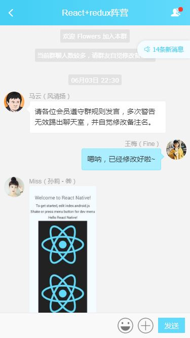 Reaction+redux Simulated Wechat Interface | Develop Paper