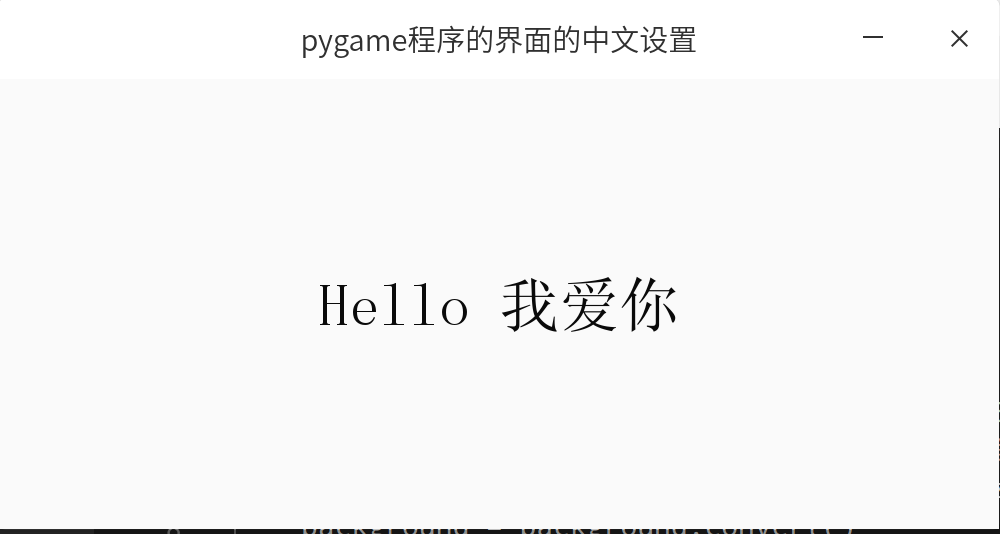 How to display Chinese characters in pyGame under python3