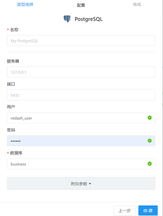 The Chinese version of redash takes PostgreSQL as an example to set user permissions