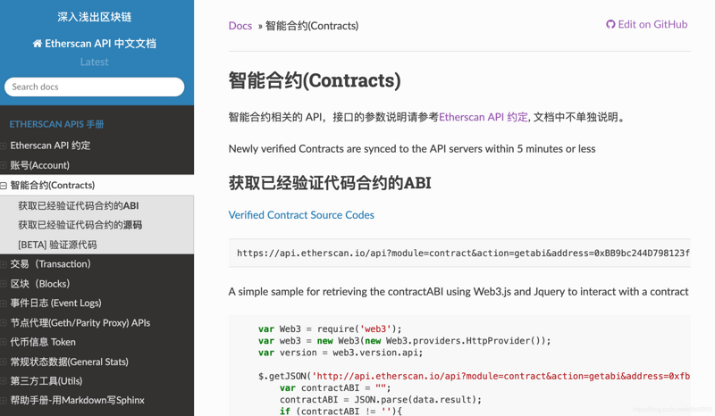 Etherscan API Chinese document - Smart contract