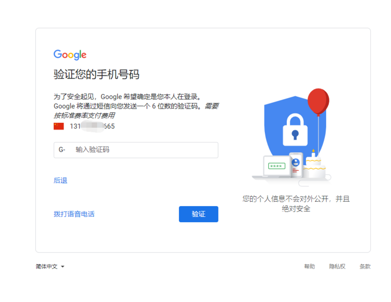Sign up for Google account Gmail prompt: this phone number