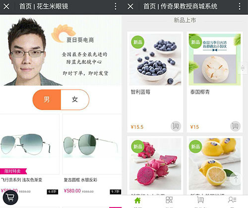 Several advantages of wechat mall, mobile website and app