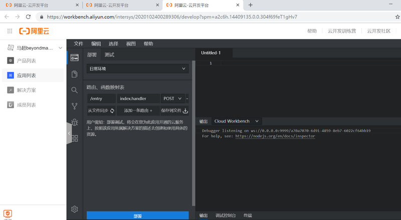 Life is short, how to use cloud for development? How to gracefully complete the Xiake dream of programmers?