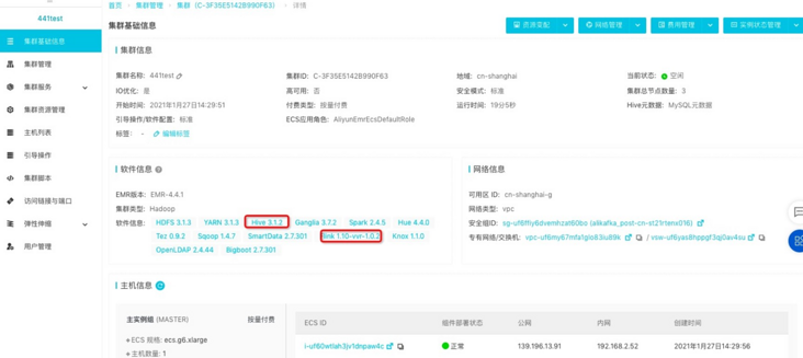 [Alibaba cloud EMR actual combat] take EMR test cluster version as an example to explain the steps of using Flink SQL client to integrate hive