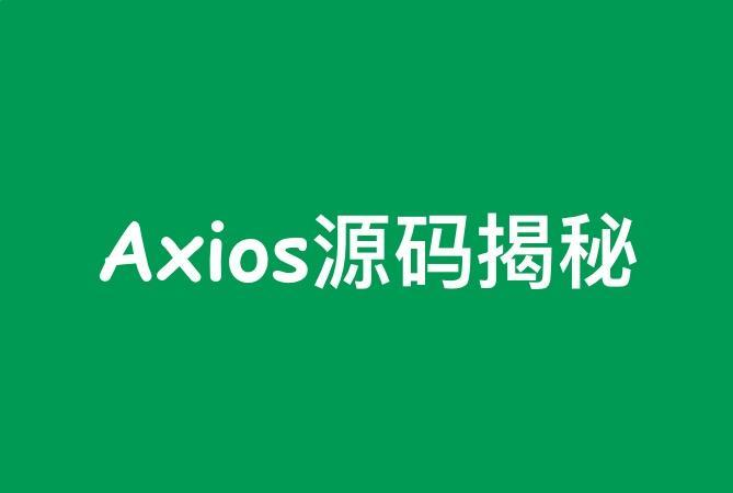Using typescript to implement lightweight Axios