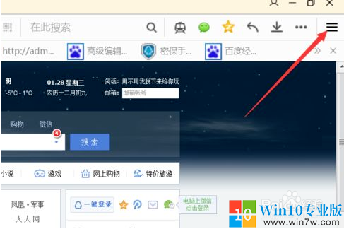 What To Do If Qq Browser Can T Open Web Page In Win10 System Win7w Com Develop Paper