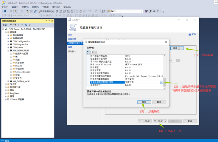 Data processing of database import and export