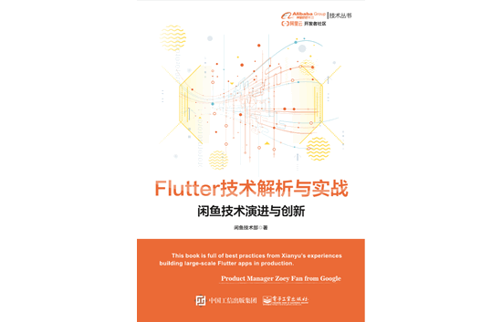 Finally, the book was published. It's free! Analysis of idle fish flutter technology and actual combat publicity (with download link)