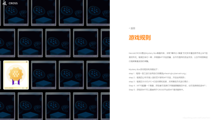 The fourth issue of heco & Cross blind box game ended, and 41666 heco CVT captured the 0.5btc blind box award