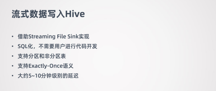 Practice of Flink 1.11 and hive batch flow integrated data warehouse