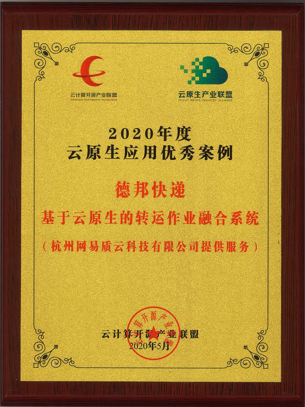 Application of Netease lightboat, deppon express core system was selected as the top ten outstanding cases of cloud native application