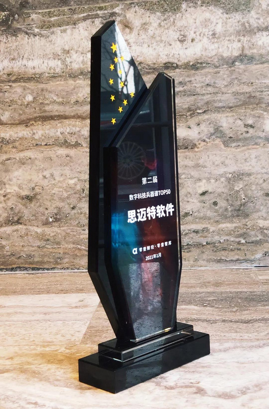 Smartbi has been selected as the top 50 of the second digital technology weapons spectrum, marching towards the benchmark of big data industry