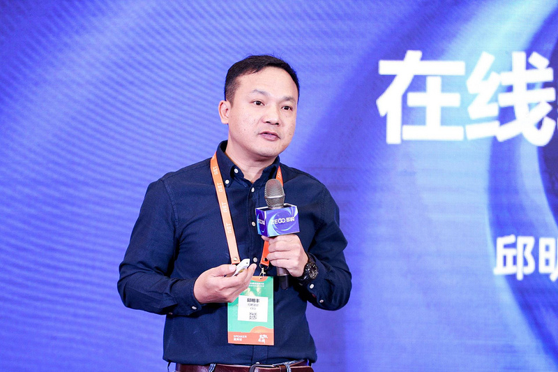 [industry sharing] dingdong classroom Qiu Mingfeng: Exploration of the final form of online education