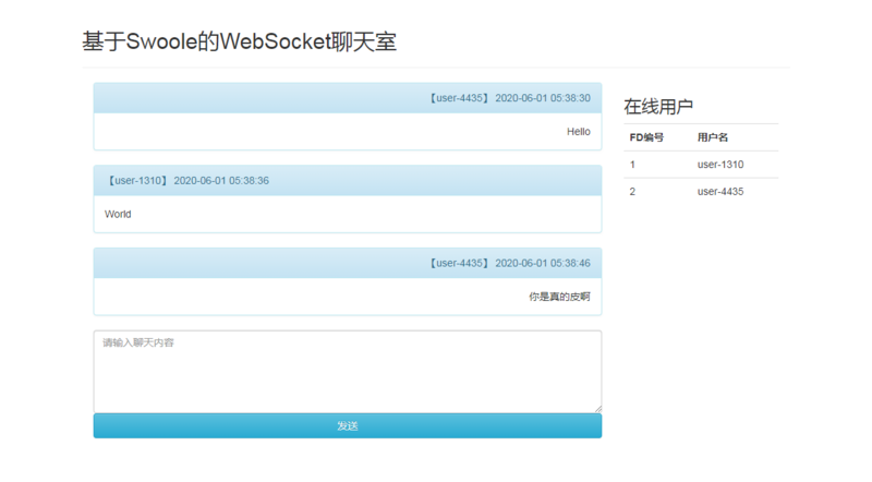 The instant messaging function of chat room is realized by websocket based on swoole