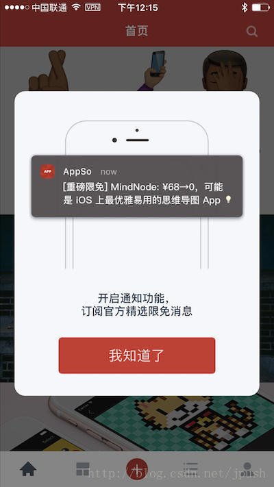 Three strategies to improve the enabling rate of IOS app notification function