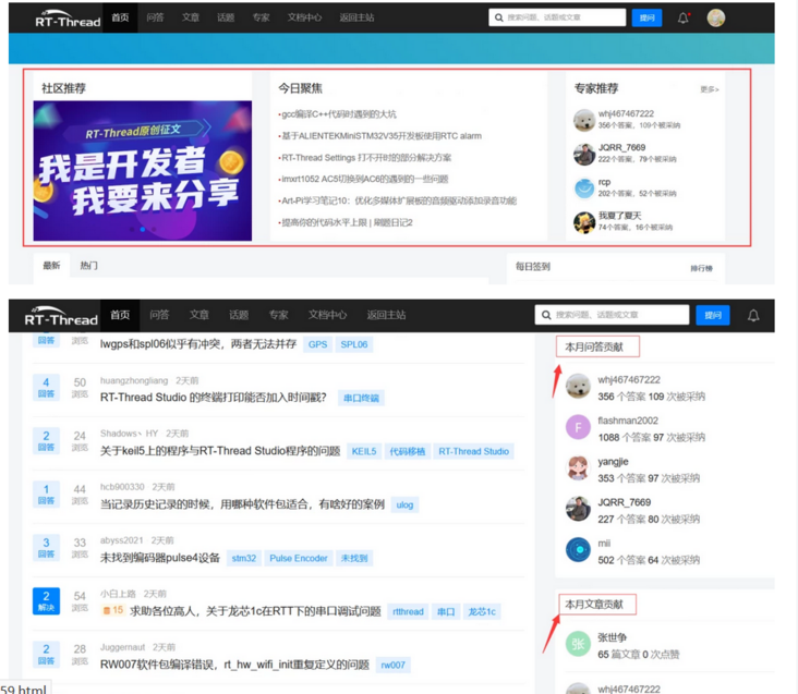 [notice] good news, RT thread forum has been upgraded. Welcome to experience!